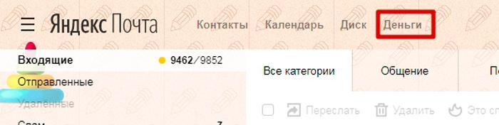 Переход в систему Яндекс.Деньги