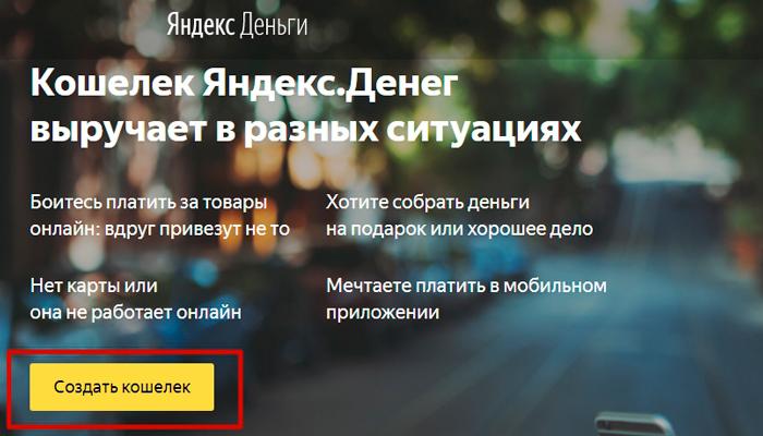 Создание кошелька в Яндекс.Деньги