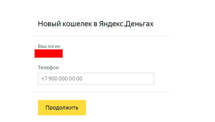 Новый кошелек в системе Яндекс.Деньги