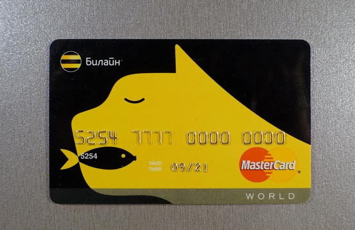 Плюсы кредитки от Билайн