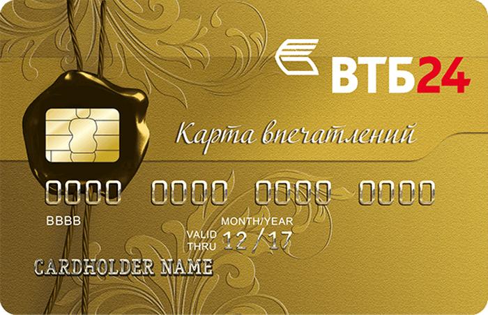 Кредитка от ВТБ 24