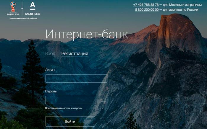 Сайт Альфа Клик