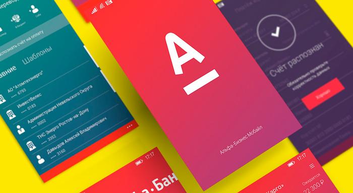 Разновидности приложения от Альфа банка