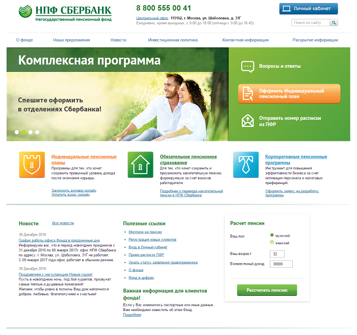 Сайт фонда
