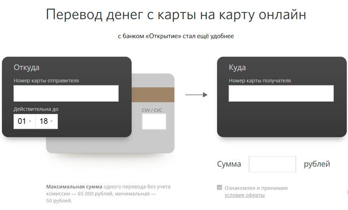 Онлайн перевод на сайте