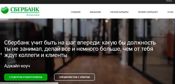 Сайт Сбербанк талантов