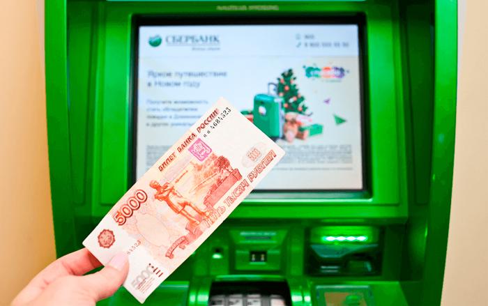 Комиссия за снятие наличных с кредитки