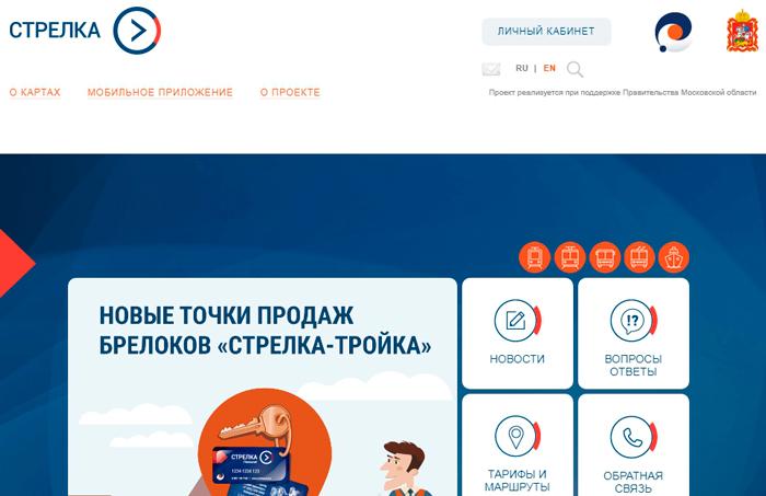 Изображение - Что дает карта стрелка преимущества Transportnaya-karta-Strelka-2