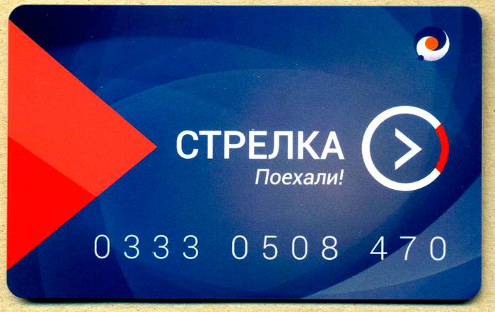 Изображение - Что дает карта стрелка преимущества Transportnaya-karta-Strelka-5