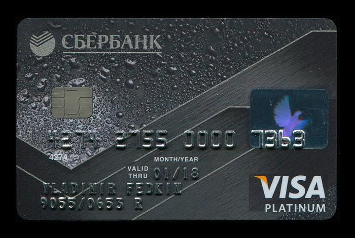 Привелегии платиновых карт
