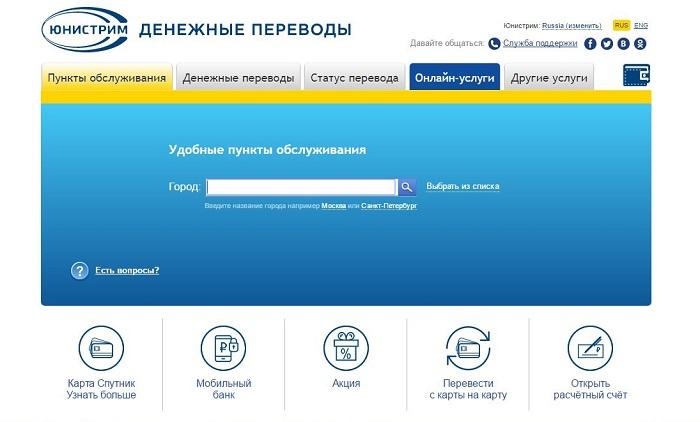 Сайт Юнистрим