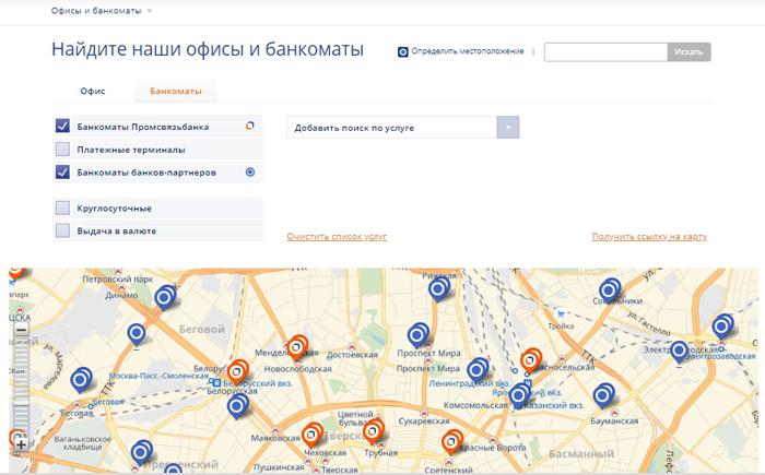 Как найти банкомат на сайте