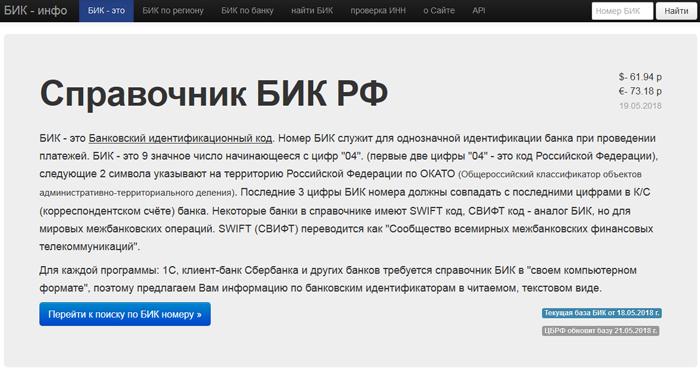 Как найти сайт на bik-info.ru