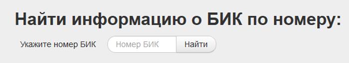 bik-info.ru: поиск банка по БИК