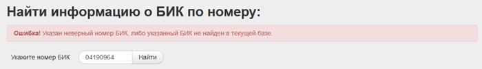 Поиск банка на сервисе bik-info.ru