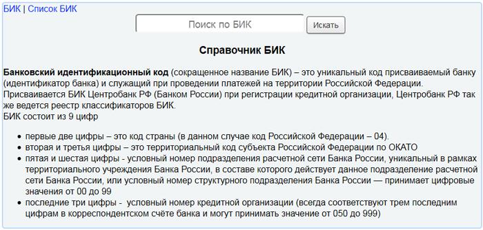 Поиск информации на сайи=те service-online.su