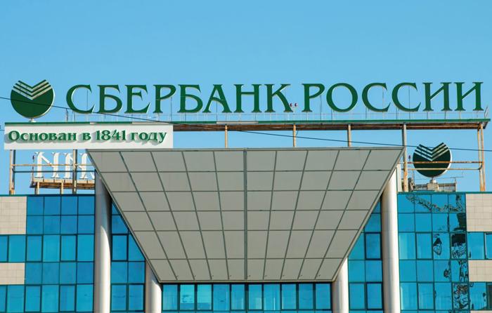 Изображение - Сколько сбербанку лет Data-osnovaniya-Sberbanka-Rossii-1