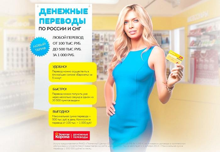 Изображение - Можно ли получить перевод золотая корона в евросети Evroset-Zolotaya-Korona-2