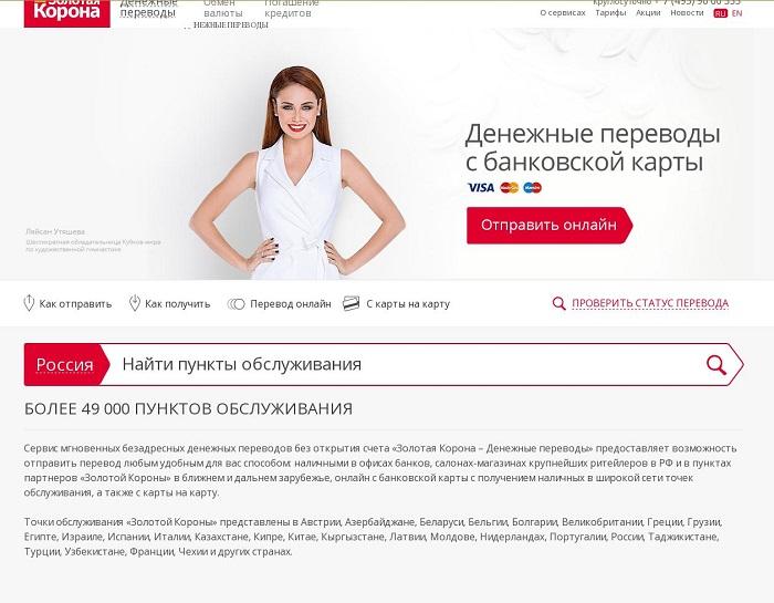 Сайт системы переводов
