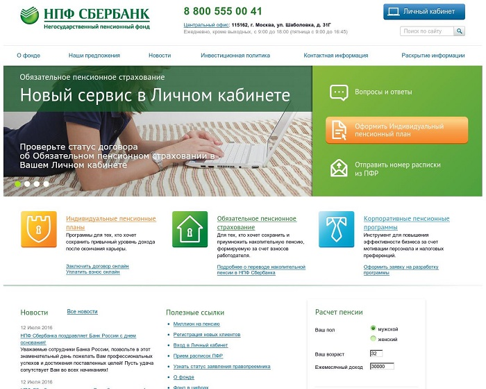 Сайт банка