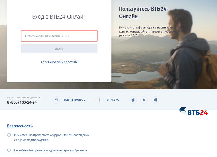 Изображение - Как через интернет оплатить кредит в банке втб 24 Kak-oplatit-kredit-VTB-24-3