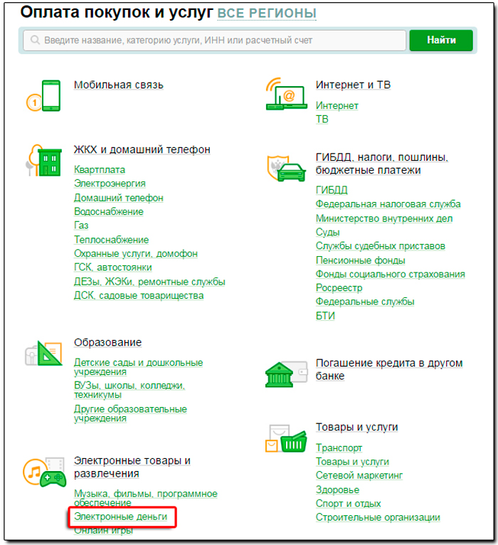 Пополнение вебмани через Сбербанк Онлайн