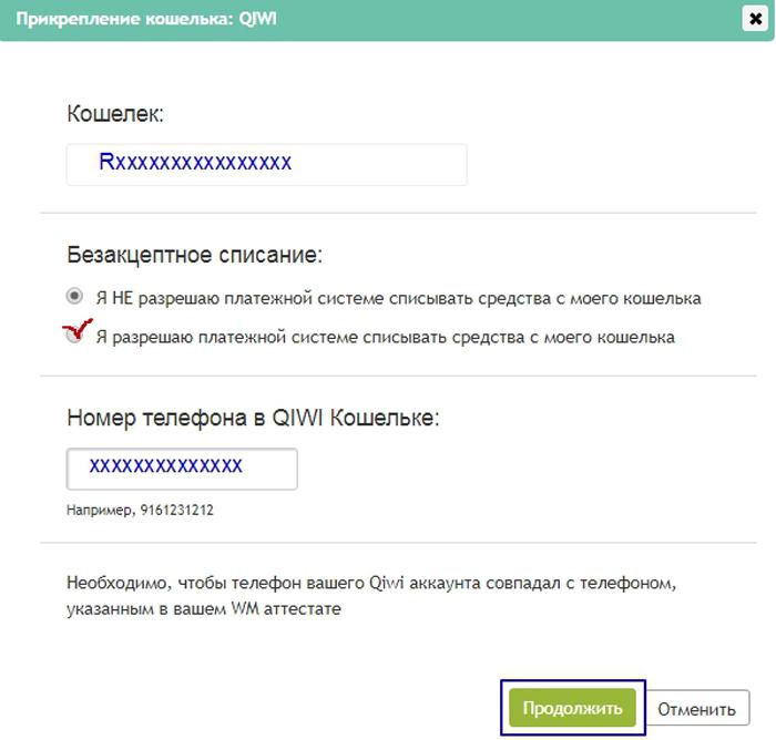 Форма для привязки на сайте Вебмани
