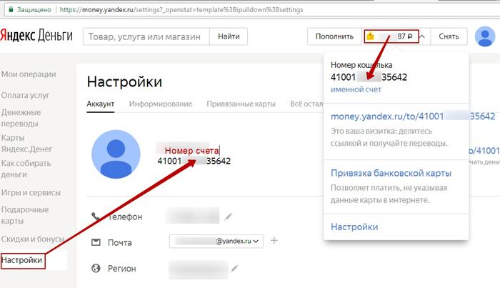 Баланс Яндекс Кошелька