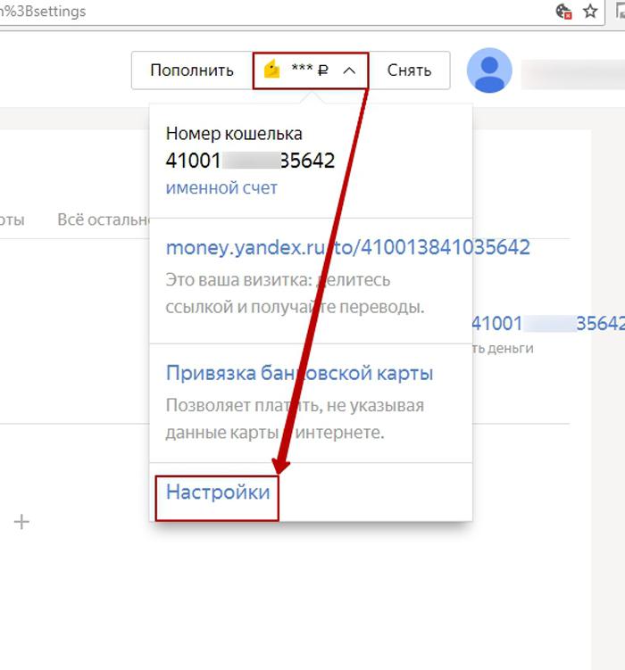 Отображение счета Яндекс кошелька