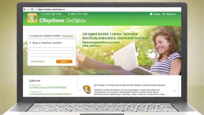 Управление вкладом через Сбербанк Онлайн
