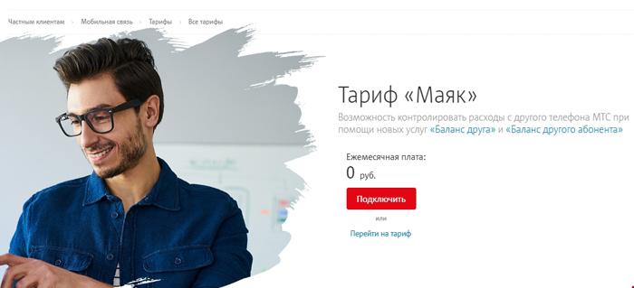 """Тарифный план """"Маяк"""""""