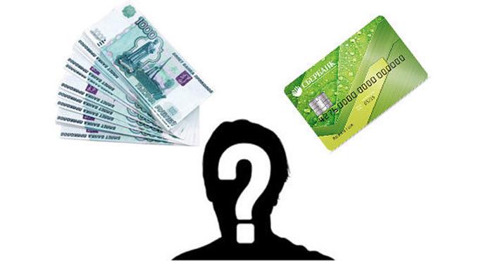 Как узнать от кого получены деньги на карту сбербанка