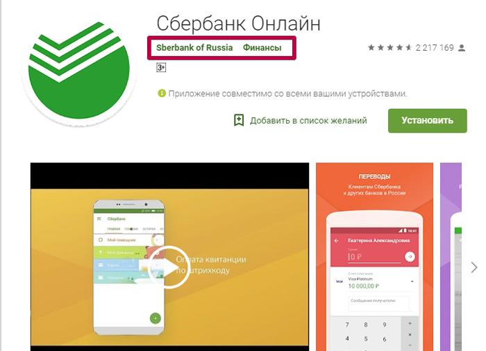 Официальное приложение Сбербанк Онлайн