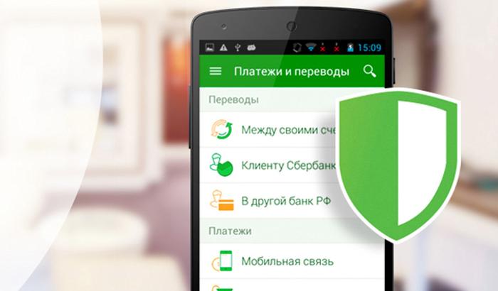 Восстановление доступа в Сбербанк Онлайн