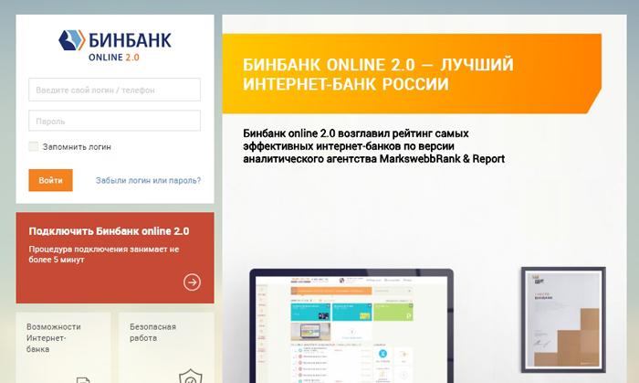 Интернет-банкинг Бинбанк