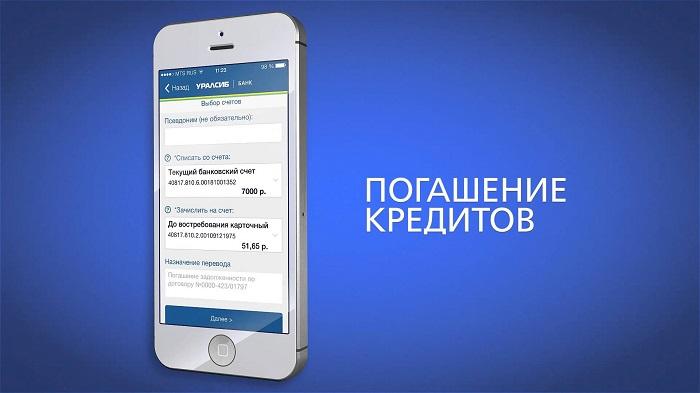 Интерфейс банкинга