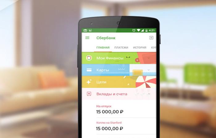 Сбербанк онлайн на рутованном телефоне