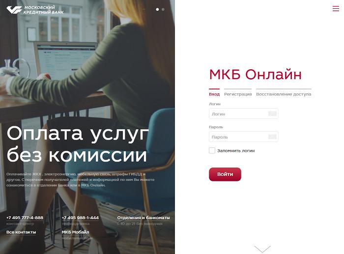 Сайт МКБ