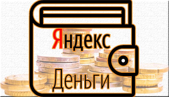 Способы пополнения Яндекс.Денег