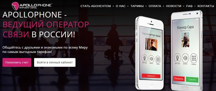 Официальный сайт Аполлофон