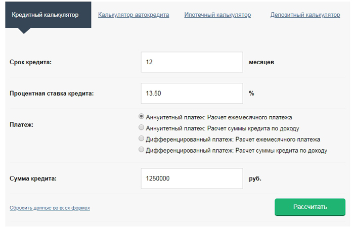 интернет-сервис для расчета платежа