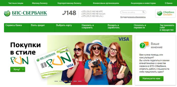 Сайт БПС-Сбербанка