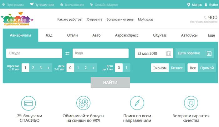 Сайт бонусной программы