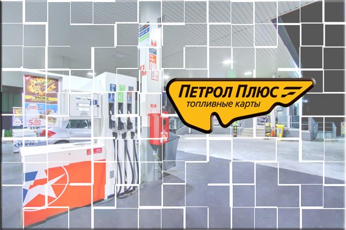 Преимущества карты Петрол Плюс