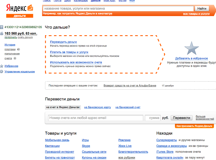 Изображение - Как перевести деньги с яндекс деньги на стим YAndeks-dengi-Stim-2