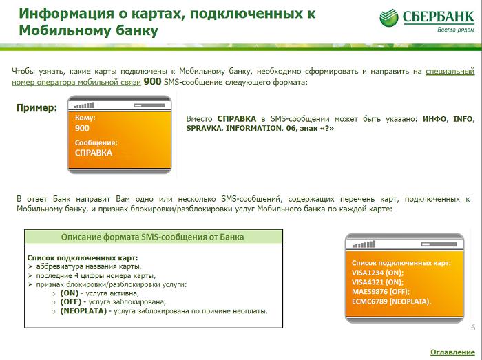 Подключение услуги мобильного банка
