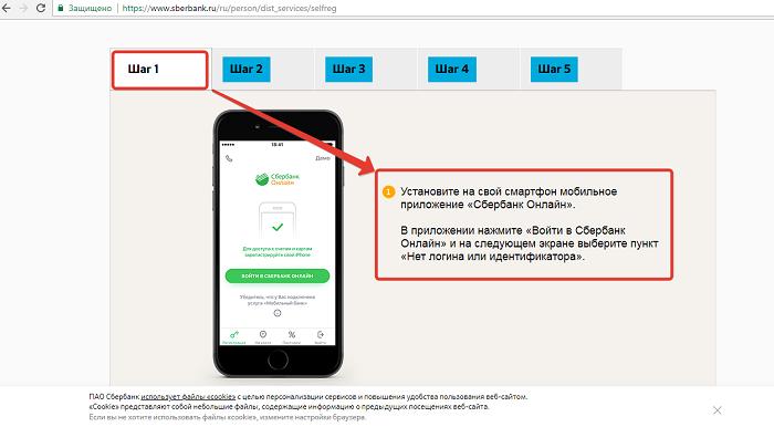 Изображение - Как зайти в систему сбербанк онлайн kak-vojti-v-sberbank-onlajn-s-telefona-1