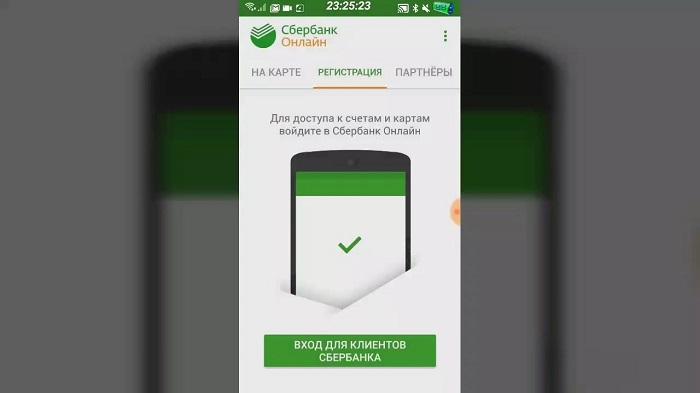 Изображение - Как зайти в систему сбербанк онлайн kak-vojti-v-sberbank-onlajn-s-telefona-2