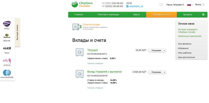 Закрыть счета в Сбербанк онлайн