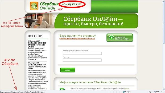 Мошенничество в Сбербанке онлайн